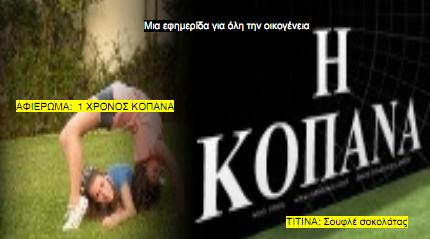 Kopana Issue 9